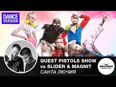 Quest Pistols Show vs Slider & Magnit - Санта Лючия (Dance Version) | Record Dance Label