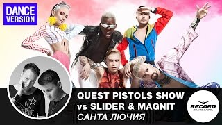 Quest Pistols Show vs Slider & Magnit - Санта Лючия (Dance Version) | Record Dance Label