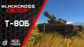 Т-80Б   Справедливость восторжествовала   War Thunder