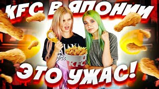 В Японском KFC - НЕВОЗМОЖНО ЕСТЬ! ► СТРИТФУДЕРШИ В ЯПОНИИ