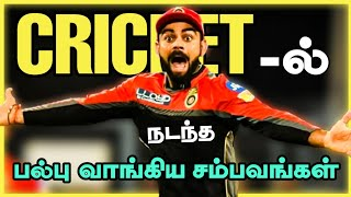 Early Celebration Fails in Cricket in Tamil | CSK vs RCB | Cricket Magnet | The Magnet Family