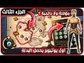 اول يوتيوبر يحصل البدلة الفرعوني هل مؤقتة ولا دائمية ???? شرح أماكن تماثيل الكلب في ببجي موبايل ٧ ٨