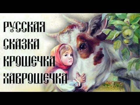 КРОШЕЧКА ХАВРОШЕЧКА /