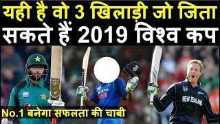 ये हैं वो 3 सलामी बल्लेबाज जो जिताएंगे 2019 विश्व कप ! Headlines Sports
