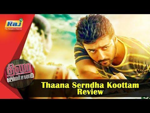 Thaana Serndha Koottam - Review | Surya, Keerthisuresh, Ramyakrishnan, Senthil