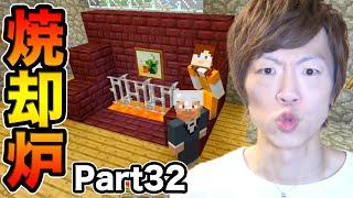 【マインクラフト】Part32 - マグマを使った焼却炉作り!【セイキン夫婦のマイクラ】 thumbnail