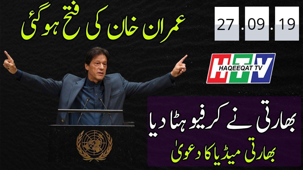 Brilliant Result After Superb Speech of Imran Khan at UN