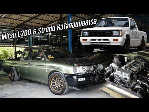 เอาใจวัยรุ่นยุค 90 อีกแล้ว Mitsu L200 & Strada หัวใจคอมมอลเรล จากอู่ GM Service : รถซิ่งไทยแลนด์