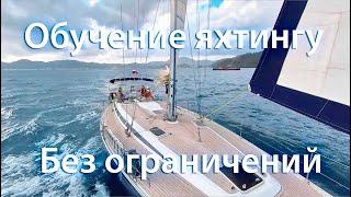 Отдых на море на яхте с обучением