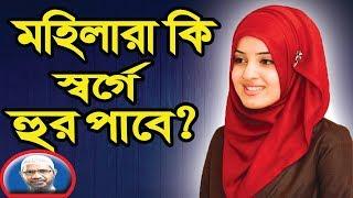 Video Dr. zakir naik bangla lecture New 2017 about woman and hoor download MP3, 3GP, MP4, WEBM, AVI, FLV Januari 2018