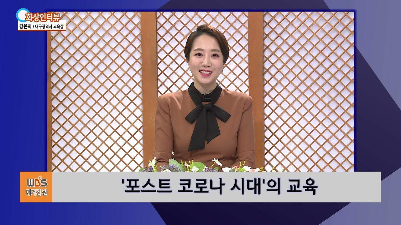 원음방송 매거진원 초대석 강은희 대구교육감 인터뷰