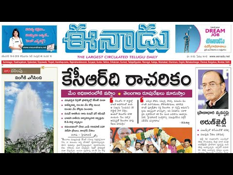 Telugu Newspaper Today Eenadu 19-08-2019 Telangana