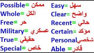 تعلم اللغة الإنجليزية بسهولة : كلمات سهلة تستعمل يوميا.How to speak english