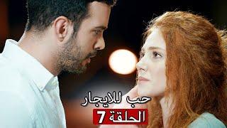 مسلسل حب للايجار - الحلقة 7 مترجمة للعربية