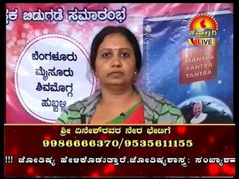 Nakshatra Nadi - ನಕ್ಷತ್ರ ನಾಡಿ on 20-Feb-2017 : Kasthuri TV