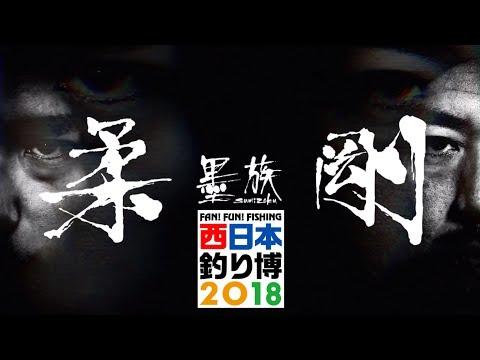 西日本釣り博2018【柔&剛】開発秘話