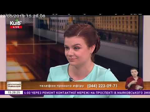 Телеканал Київ: 22.05.19 Депутатська приймальня 15.10
