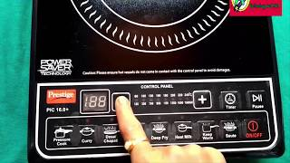 Prestige Induction cook-top real review & unboxing in hindi