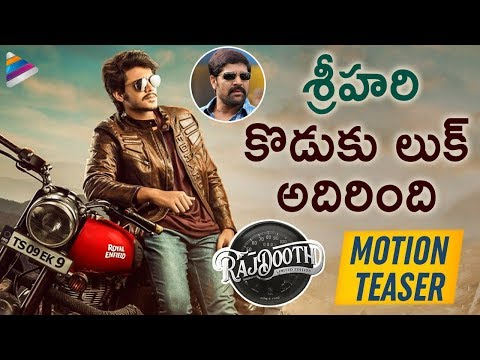 RajDooth Movie Motion TEASER | Meghamsh Srihari | 2019 Latest Telugu Movies | Telugu FilmNagar