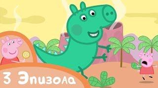 Свинка Пеппа - Веселые деньки - Сборник (3 эпизода)