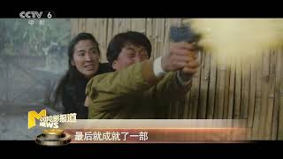 成龙、唐季礼合作30年:电影《急先锋》携手升级动作喜剧之路【中国电影报道 | 20191202】