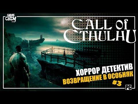 Call of Cthulhu (2018) Прохождение - Часть 3   ЗОВ КТУЛХУ 2018