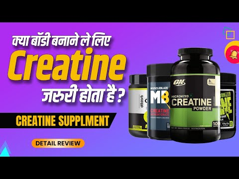 What Is Creatine ? Usage, Benefits, Side-effects & Detail Info By Dr. Mayur Sankhe In Hindi