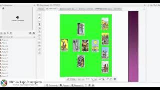 Обучение гаданию на картах Таро. Кельтский крест. Восстановить события