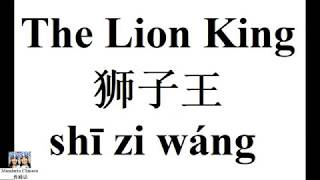"""10 Quotes from """"The Lion King""""  《狮子王》经典台词"""