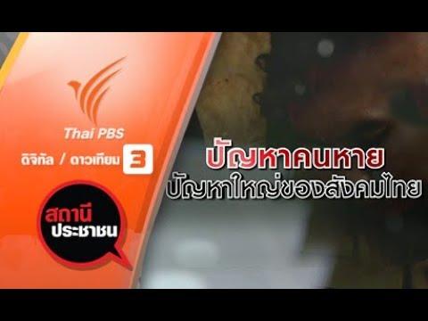 ปัญหาคนหาย ปัญหาใหญ่ของสังคมไทย - วันที่ 26 Dec 2017