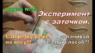 видео Самодельное приспособление для заточки ножей: прочность лезвия