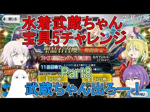 【FGO】水着武蔵ちゃん宝具5にするチャレンジ Part8【ゆっくり】