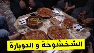 الشخشوخة والدوبارة...أطباق تغري الجزائريين في عزّ البرد والشتاء