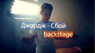 Джордж - Сбой (Бэкстейдж со съемок клипа). Юлия  Началова