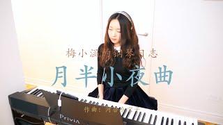 月半小夜曲 钢琴版  Half Moon Serenade Piano Cover