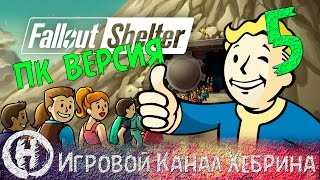 Fallout Shelter - PC ПК версия - Часть 5