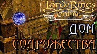 The Lord of the Rings Online - Дом содружества - Властелин Колец Онлайн [69]