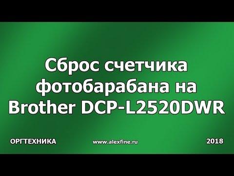Сброс счетчика фотобарабана на Brother DCP-L2520DWR