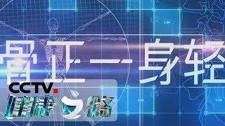 《健康之路》 20191111 骨正一身轻(一)| CCTV科教