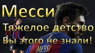 НЕИЗВЕСТНОЕ ДЕТСТВО ЛИОНЕЛЯ МЕССИ. Только «Барселона» спасла футболиста!