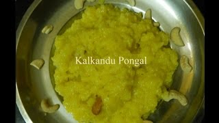 Kalkandu pongal /sweet pongal/ sugar candy rice