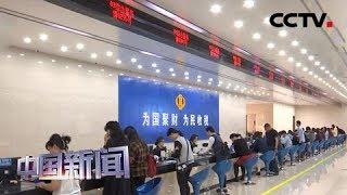 [中国新闻] 一批新规11月起将正式实施 新版纳税服务规范施行 | CCTV中文国际