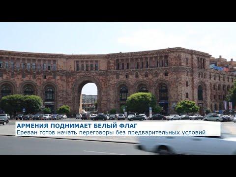Армения вновь подняла белый флаг