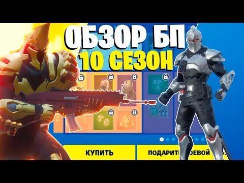 БОЕВОЙ ПРОПУСК 10 СЕЗОНА ФОРТНАЙТ СКИНЫ 10 СЕЗОНА