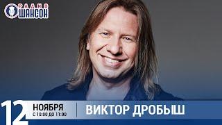 Виктор Дробыш в «Звёздном завтраке» на Радио Шансон