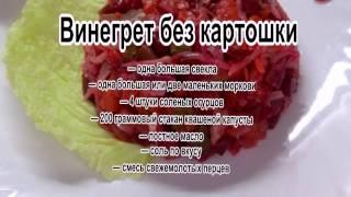 Недорогой вкусный салат рецепт.Винегрет без картошки