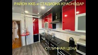 "Трехкомнатная квартира в Краснодаре , район стадиона ""Краснодар"""