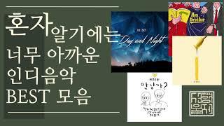 1시간15분 연속재생|한국 인디음악|숨은 인디명곡|혼자 알기에는 너무 아까운 인디음악 모음 BEST