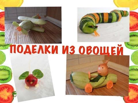 Поделка из овощей в садик своими руками фото из природных материалов