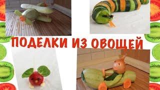 Поделки из овощей. Новинки.